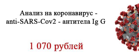 Анализы на Codiv